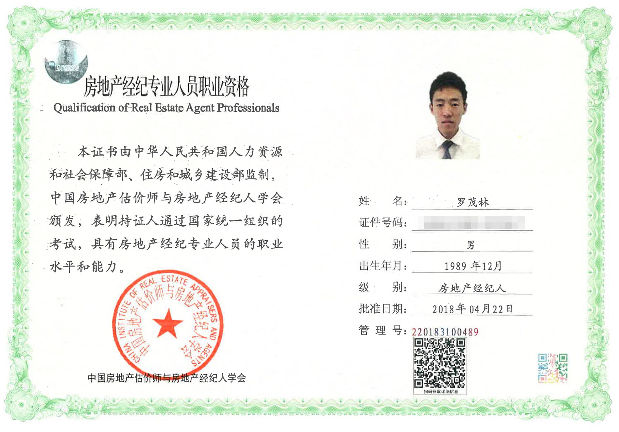 經紀人資格證